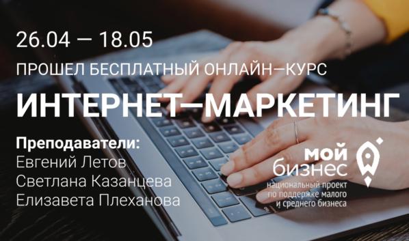 Бесплатный онлайн-курс «Интернет-маркетинг».