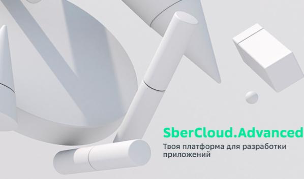 SberCloud.Advanced.