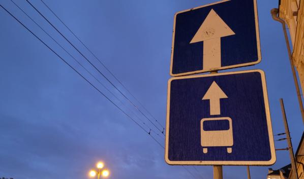 Выделенная полоса для общественного транспорта.