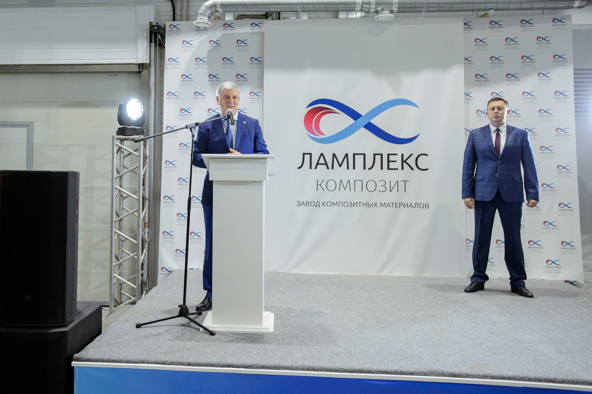Воронежский губернатор на открытии завода композитных материалов.