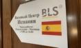 Визовый центр Испании.