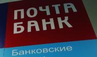 «Почта Банк».