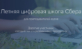 Летняя цифровая школа Sber U Digital Summer.