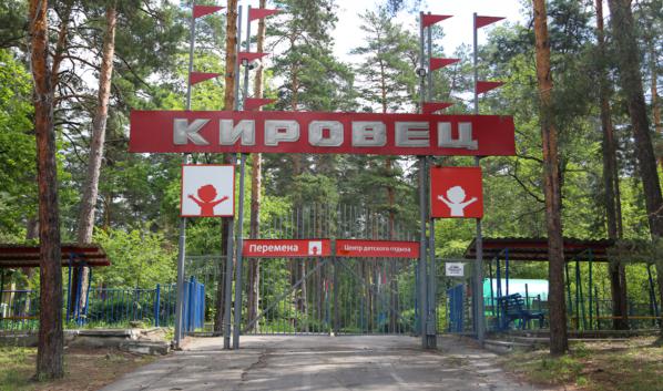 Детский лагерь в Воронеже.