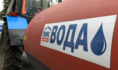 Управляющая компания организовала подвоз воды.
