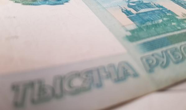 Тысяча рублей.