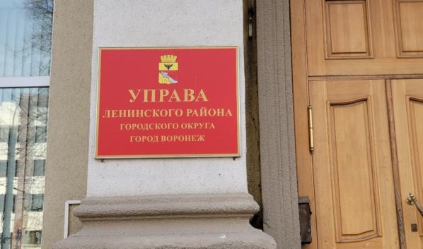 Управа Ленинского района Воронежа.