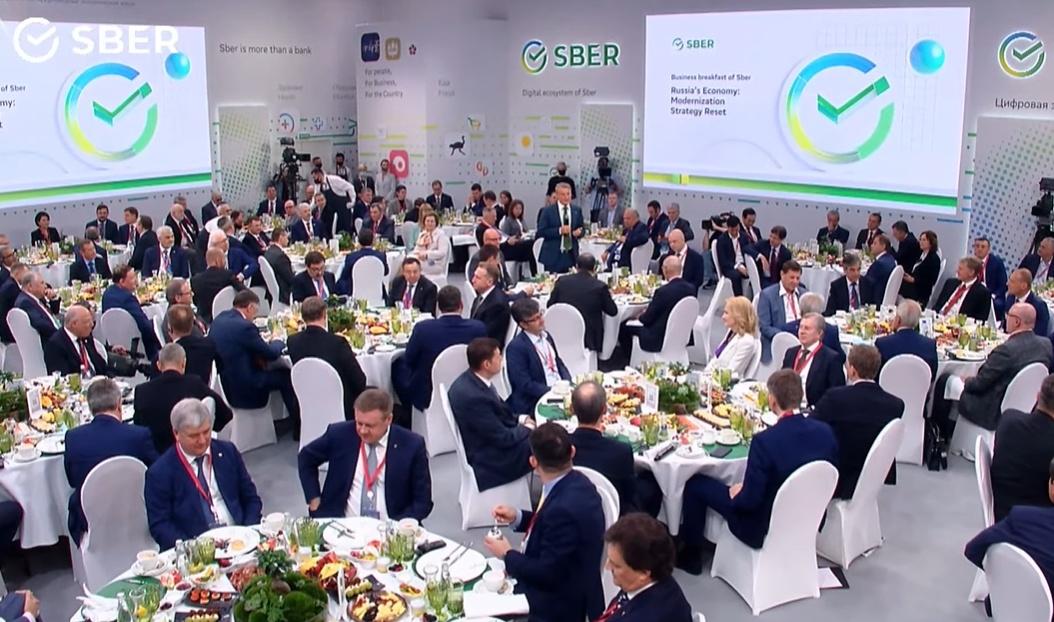 Деловой завтрак Сбера «Российская экономика: перезагрузка стратегии модернизации».