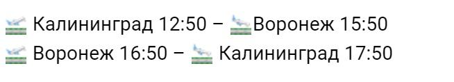 Рейсы в Калининград.