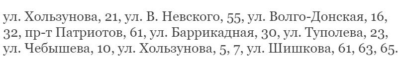 Список домов.