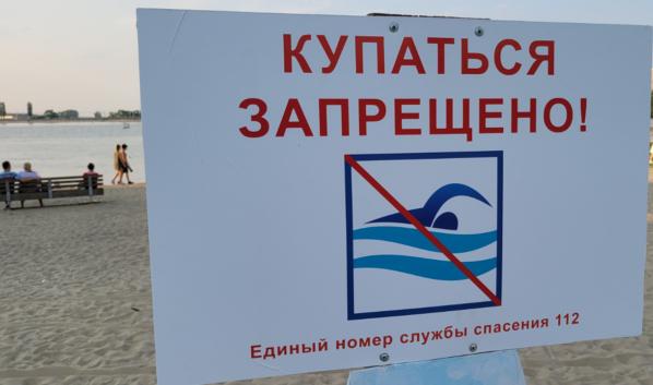 Купаться запрещено.