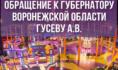 Обращение к губернатору Воронежской области.