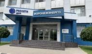 «Воронежэнерго».