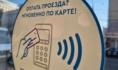 Оплата проезда картами в Воронеже.
