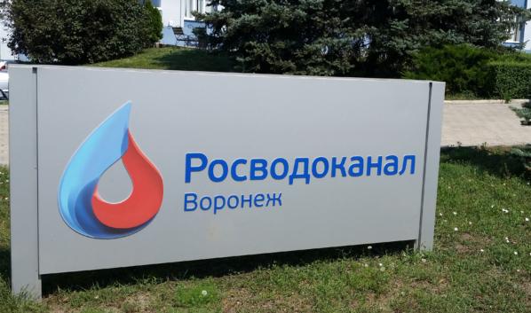 «РВК-Воронеж».