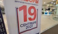 Выборы в Госдуму.