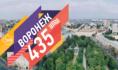 Воронеж празднует 435-летие.