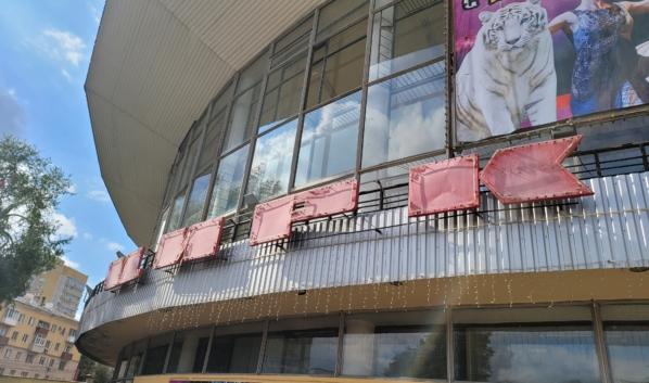 Цирк в Воронеже.