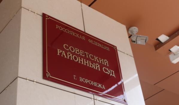 Советский райсуд.