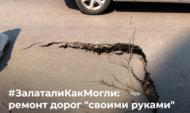 Воронежцев просят присылать фото разбитых дорог.