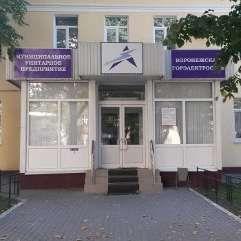 Воронежская горэлектросеть.