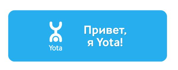 Yota пришла в Воронеж.